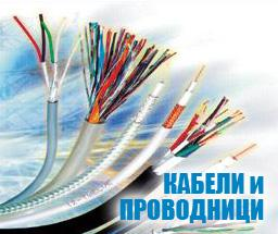 Кабели и проводници